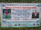 Русская лапта в Сокольниках